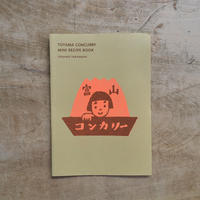 S/S/A/W / 富山コンカリー ミニレシピブック