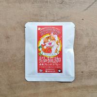 猫珈 / 招き猫珈・赤米ブレンドコーヒー ドリップバッグ