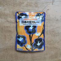 カノウユミコ / 日本の豆カレー