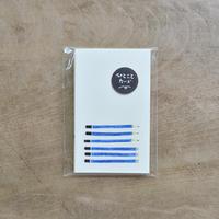ネクタイ / カードセット・文房具