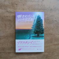 アナスタシア・響きわたるシベリア杉シリーズ 2巻