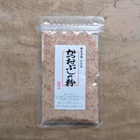 タイコウ / 本枯節 かつおぶしの粉