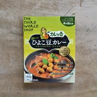 第3世界ショップ / カレーの壺(レトルト)ほくっとひよこ豆カレー・辛さ控えめ