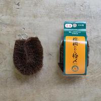亀の子束子 / 棕櫚たわし・チビッコ型