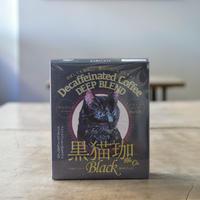 猫珈 / 黒猫珈・深みのブレンド ドリップバッグ 5ヶ入