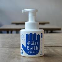 シャボン玉 / 手洗いせっけん バブルガード