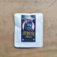 猫珈 / 黒猫珈・深みのブレンド ドリップバッグ