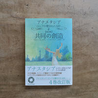 アナスタシア・ロシアの響きわたる杉シリーズ 4巻 改訂版「共同の創造」