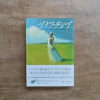 アナスタシア・響きわたるシベリア杉シリーズ 1巻