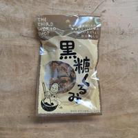 第3世界ショップ / 黒糖くるみ