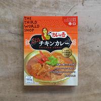 第3世界ショップ / カレーの壺(レトルト)ピリッとスパイスチキンカレー・辛口
