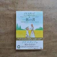 アナスタシア・ロシアの響きわたる杉シリーズ 6巻「一族の書」