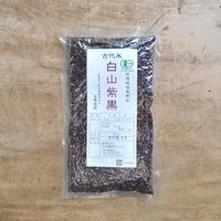 庄内協同ファーム / 有機栽培黒米(白山紫黒)