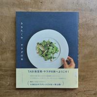 ささたくや サラダの本