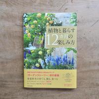植物と暮らす12カ月の楽しみ方