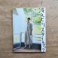 エムエム・ブックス / 冷えとりスタイルブック