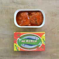 国産 焼き寒さば きとうゆずトマト煮