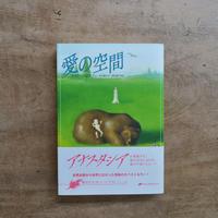 アナスタシア・響きわたるシベリア杉シリーズ 3巻「愛の空間」
