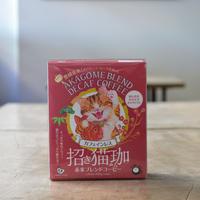 猫珈 / 招き猫珈・赤米ブレンドコーヒー ドリップバッグ5ヶ入