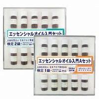 アロマテラピー検定 香りのテスト用オイルキット