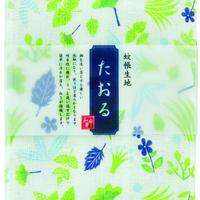 奈良のかや生地 和布華たおる ハーブTYT-N418