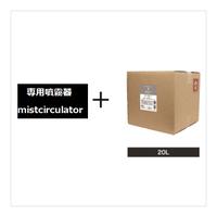 ミストサーキュレーター+リフレスト20L(年4回配送)