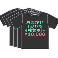《⚡️¥10,000⚡️》🍉SUMMER SALE!💰💰💰💰💰💰¥6,000 OFF!!!!!!!【Tシャツ】「おまかせTシャツ4枚セット¥10,000」