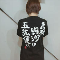 【Tシャツ】島村絢沙は五弦使いTシャツ