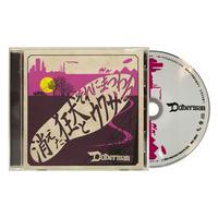 消えた狂犬とそれにまつわるウワサ / CD