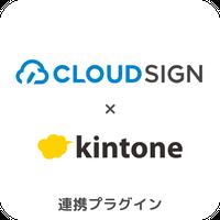 kintone CLOUDSIGN連携プラグイン(6ヵ月利用)
