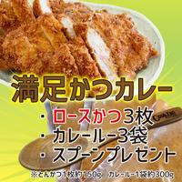オリジナルスプーンプレゼント【ロースかつ3枚】満足かつカレーセット3食分