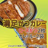 【ロースかつ2枚】満足かつカレーセット2食分