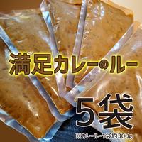 満足カレーの「ルー」5食セット