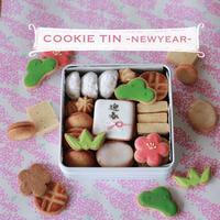 クッキー缶〜2021年 お正月〜
