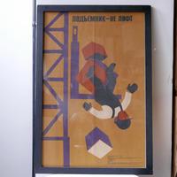 旧ソ連 ポスター