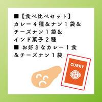 カレー4種&お好きなカレー1食&ナン1袋&チーズナン2袋&インド菓子2種