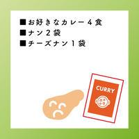 お好きなカレー4食+ナン2袋+チーズナン1袋