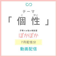 【1/18~1/27動画配信】オンラインクラスぽかぽか (7月分)《S1112》