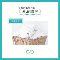 【1/21~1/27動画配信】うめのあゆみ洗濯講座 《S142》