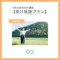 【9/1〜動画配信】うめのあゆみの講座受け放題《S91》
