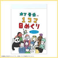 木下晋也/1コマ日めくりカレンダー 2020(170005120000)