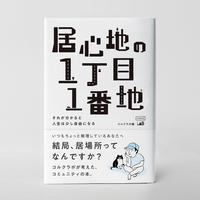 コルクラボ/『居心地の1丁目1番地』(CRKL-I11)