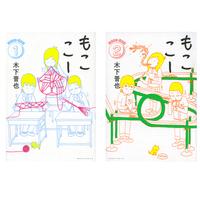 木下晋也/もここー 2巻セット(1巻にサイン入り)(170005200000)