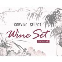【送料込】CORVINOセレクト ワインセット(4~6本)