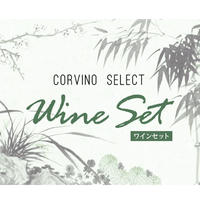 【送料込】CORVINOセレクト ワインセット(2本)
