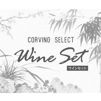 【送料込】CORVINOセレクト ワインセット(3本)