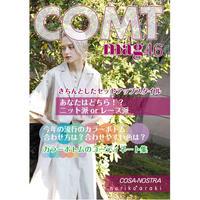 COMTmag46 夏号カタログ