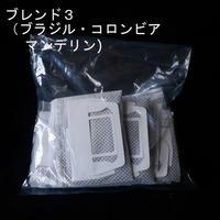 ブレンド3/ドリップバッグ簡易包装(10g×15袋) ポスト便