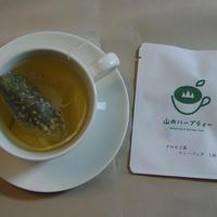 山のハーブティー(クロモジ茶) 2g入り×10個