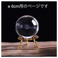 クリスタルボール  3D  惑星  ミニチュア  インテリア  6cm  EI02